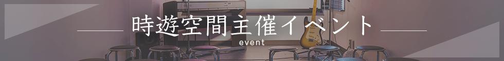 時遊空間主催イベント event