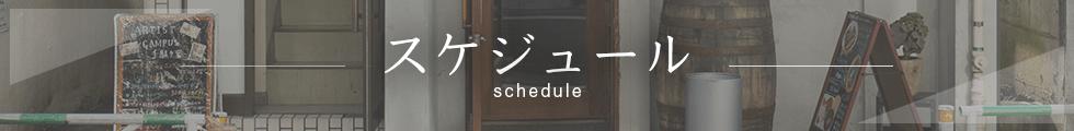 スケジュール schedule